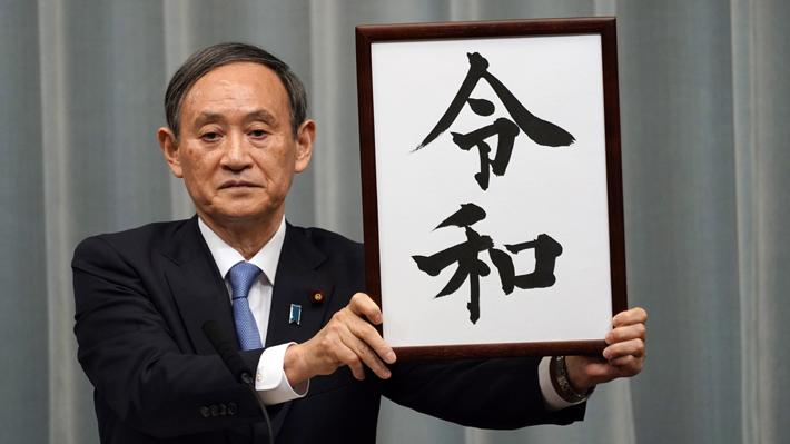 """Japón decide que la nueva era que marcará el reinado del emperador Naruhito se llamará """"Reiwa"""""""