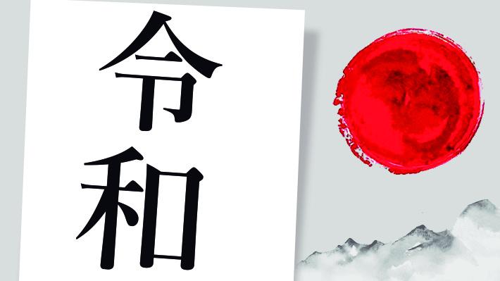 """Qué significa y cómo se eligió el nombre """"Reiwa"""" que define la era del próximo emperador de Japón"""