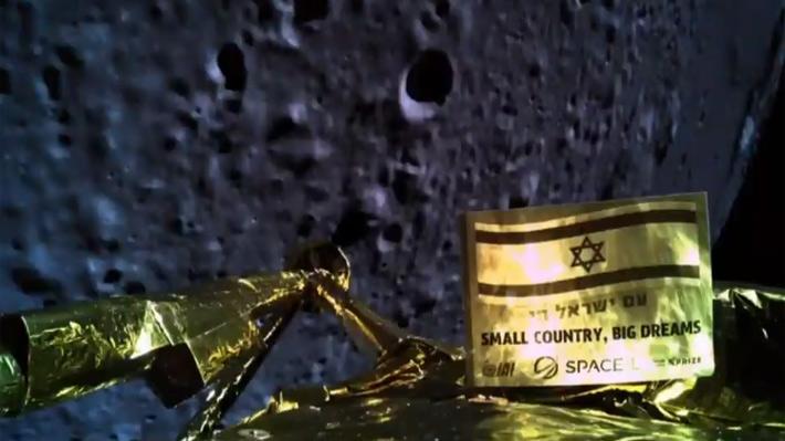 Sonda israelí presenta problemas de comunicación y no completa su misión a la Luna