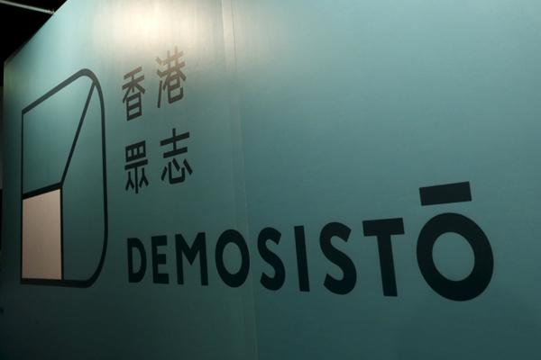 Demosisto: El nuevo partido pro autodeterminación del líder de protestas en Hong Kong